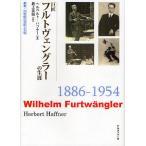 巨匠フルトヴェングラーの生涯/ヘルベルト・ハフナー/最上英明