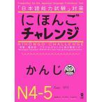 にほんごチャレンジ N4・N5 かんじ/渋谷幹子/唐澤和子