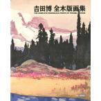 吉田博全木版画集/吉田博