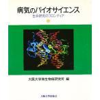 病気のバイオサイエンス 生命研究のフロンティア/大阪大学微生物病研究所