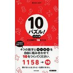 10パズル! 4つの数字で10をつくる こだわり編/富永幸二郎