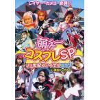 Yahoo!bookfan Yahoo!店DVD 萌え〜コスプレSP 20世紀ファ