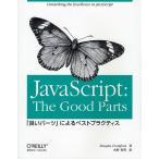 日曜はクーポン有/ JavaScript:The Good Parts 「良いパーツ」によるベストプラクティス/DouglasCrockford/水野貴明