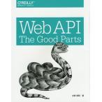 日曜はクーポン有/ Web API:The Good Parts/水野貴明