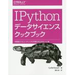 IPythonデータサイエンスクックブック 対話型コンピューティングと可視化のためのレシピ集/CyrilleRossant/菊池彰