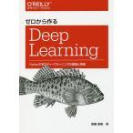 ゼロから作るDeep Learning Pythonで学ぶディープラーニングの理論と実装/斎藤康毅