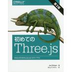 初めてのThree.js WebGLのためのJavaScript 3Dライブラリ/JosDirksen/あんどうやすし