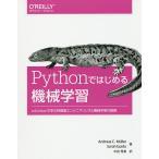 Pythonではじめる機械学習 scikit‐learnで学ぶ特徴量エンジニアリングと機械学習の基礎/AndreasC.Muller