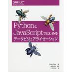 PythonとJavaScriptではじめるデータビジュアライゼーション/KyranDale/嶋田健志/木下哲也