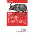直感Deep Learning Python×Kerasでアイデアを形にするレシピ/AntonioGulli/SujitPal/大串正矢
