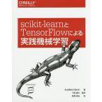 scikit‐learnとTensorFlowによる実践機械学習/AurelienGeron/下田倫大/長尾高弘