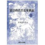 憲法的責任追及制論 2/吉田栄司
