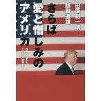さらば愛と憎しみのアメリカ 真珠湾攻撃からトランプ大統領まで/田原総一朗/越智道雄