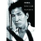 内田裕也、スクリーン上のロックンロール/内田裕也画像