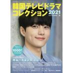 毎日クーポン有/ 韓国テレビドラマコレクション 2021/キネマ旬報社