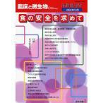 臨床と微生物 Vol.35増刊号(2008年10月)
