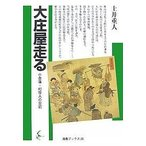 大庄屋走る 小倉藩・村役人の日記/土井重人