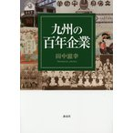 九州の百年企業/田中滋幸