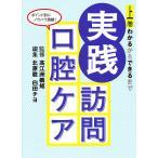 実践訪問口腔ケア 上巻/北原稔/白田チヨ