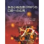 多血小板血漿〈PRP〉の口腔への応用/RobertE.Marx/ArunK.Garg/糸瀬辰昌