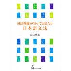 国語教師が知っておきたい日本語文法/山田敏弘