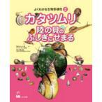 よくわかる生物多様性 2/中山れいこ/アトリエモレリ/中井克樹