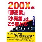 200X年『卸売業』『小売業』はこう変わる/波形克彦