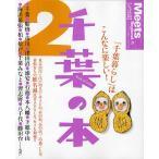 千葉の本 2/京阪神エルマガジン社/旅行