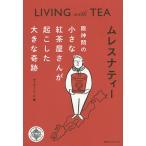 日曜はクーポン有/ ムレスナティー 阪神間の小さな紅茶屋さんが起こした大きな奇跡 LIVING with TEA/ディヴィッド・K