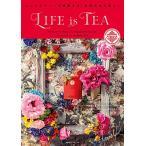 日曜はクーポン有/ LIFE is TEA ムレスナティーが提案する、紅茶のある暮らし