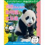 毎日クーポン有/ 関西みんなの動物園と水族館/旅行
