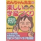 のんちゃん先生の楽しい学級づくり 22のアイデア 子どもたちの笑顔がはじける学級づくりのアイデアを満載!/野口美代子
