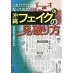 これだけは知っておきたい沖縄フェイク〈偽〉の見破り方/琉球新報社編集局