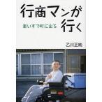 行商マンが行く 車いすで町に出る/乙川正純