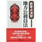 地方公務員法/自治体公法研究会