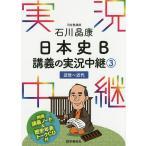 石川晶康日本史B講義の実況中継 3/石川晶康