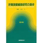 肝類洞壁細胞研究の進歩 9/谷川久一