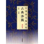 古典渉猟 石飛博光臨書集 第4集 新装版/石飛博光