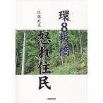 環8板橋怒れ住民/佐藤政美