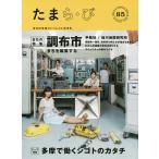 たまら・び No.85(2014Autumn)/けやき出版/旅行