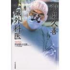 須磨久善心臓外科医/NHK課外授業ようこそ先輩制作グループ/KTC中央出版