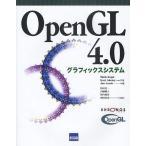 OpenGL4.0グラフィックスシステム/MarkSegal/KurtAkeley/JonLeech