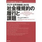 アジア・太平洋地域における社会権規約の履/アジア・太平洋人権情報センター