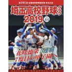 埼玉高校野球グラフ SAITAMA GRAPHIC Vol44(2019)