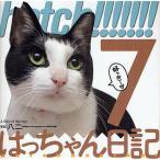 hatch!!!!!!! はっちゃん日記 7/八二一