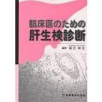 臨床医のための肝生検診断/渡邊明治