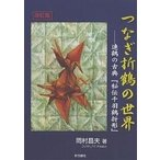 つなぎ折鶴の世界 連鶴の古典『秘伝千羽鶴折形』/岡村昌夫