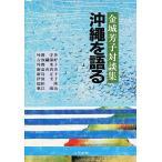 沖縄を語る 金城芳子対談集/金城芳子/三木健