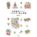 永田農法でつくるベランダ・屋上菜園/永田洋子