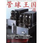 管球王国 Vol.56(2010SPRING)